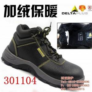 颍东劳保鞋|Delta代尔塔301212劳保鞋靴