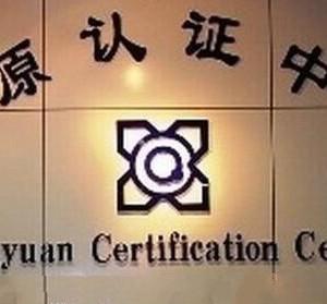咸阳橡胶和塑料制品ISO9000认证兴原认证中心陕西联络处