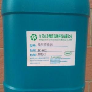 能迅速清理注塑机、模具、线切割、冲床数控机床的设备油污清洗剂