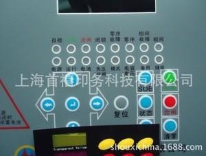 上海家�、�b控器薄膜�_�P、塑料件、面板、按�I�z�W印刷