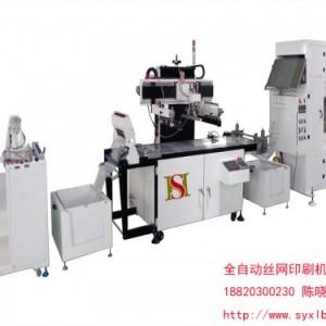 UV热转印膜丝印机/转印纸丝网印刷机/塑胶薄膜丝印机