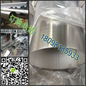 不锈钢卫浴挂架管磨砂、发纹丝外径127*3mm壁厚3厘