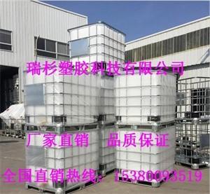 IBC集装桶批发价格/瑞