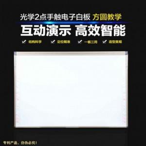 山东方圆教学电子白板,新型互动教学工具。