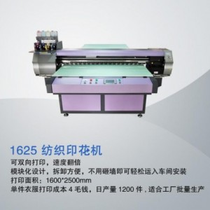印花厂专用1625大型高速纺织布料裁片数码直喷平板印花机