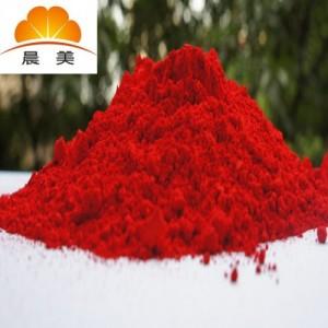 防老化有机颜料,抗氧化色粉,适用于油墨涂料使用的无卤有机颜料