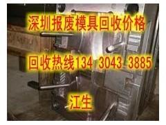 深圳冲压模具回收,报废塑胶模具收购站