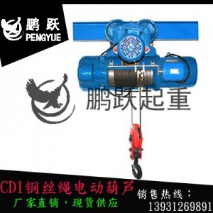 CD1型钢丝绳电动葫芦价格,生产厂家,矿山起吊工具现货