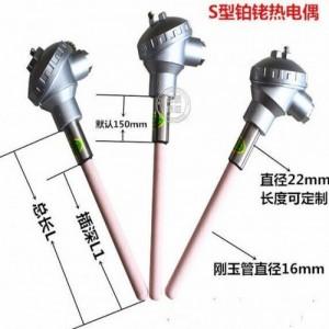厂家直销盐浴炉专用传感器铂铑热电偶WRP-530