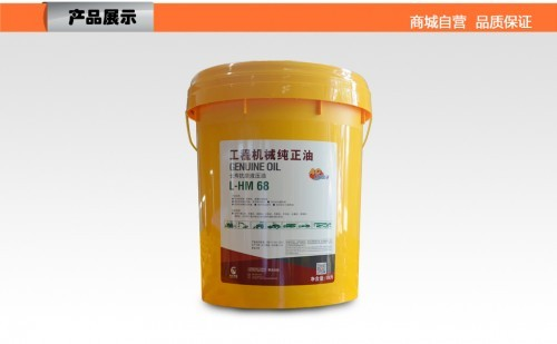 钩机商城济宁源根石化L-HM68液压油