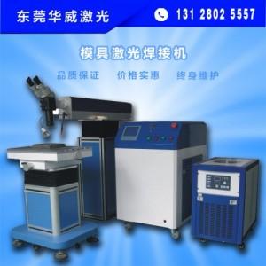 精密注塑激光模具补焊机 压铸模具配件修补 激光焊机厂家直销
