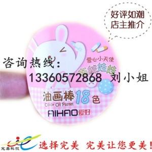 广州厂家UV卷筒不干胶标签印刷化妆品铜版纸不干胶标签不干胶标