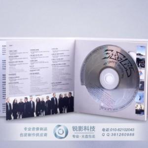 北京光盘印刷 光盘包 光盘盒制作 光盘袋定制