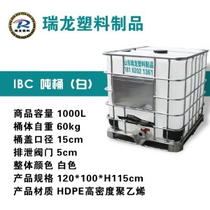 ibc吨桶集装桶生产厂家批发1000升加厚塑料储水桶