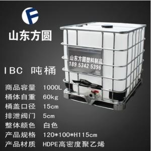 1000升化工桶,1000公斤塑料桶,ibc集装桶