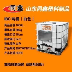 山东同鑫塑料吨桶 ibc吨桶 吨桶集装桶