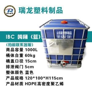 1000L塑料桶生产厂家1吨化工塑料桶批发ibc吨桶集装桶