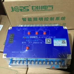 �S家DSM0416�梯智能照明面板��急照明控制器