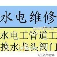 南京秦淮�^��I承接家庭�k公商��S房水�及�l浴��具安�b�S修