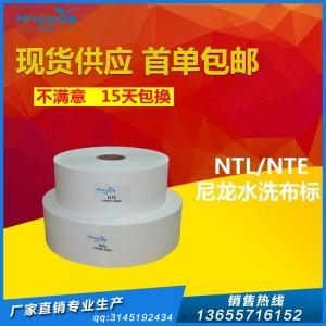 高档型空白尼龙单面材料布标 加厚 服装打印水洗唛 条码机专用