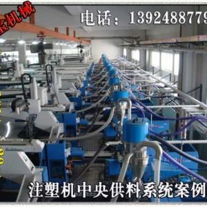 临沂注塑机中央自动集成供料系统厂家直销