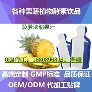 电商出口浓缩果汁oem 30ml菠萝袋装饮品ODM加工厂