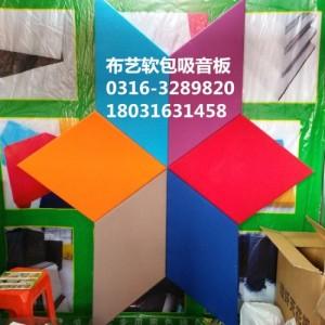 不燃A级布艺软包吸音板 装饰吸音减噪布艺吸音板 隔音材料