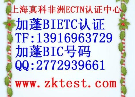 BIETC是什么证书、BIC是什么证书、加蓬BIE