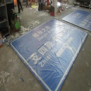 广东交通标志牌厂家圆形指示牌超强级反光标志牌-路虎交通