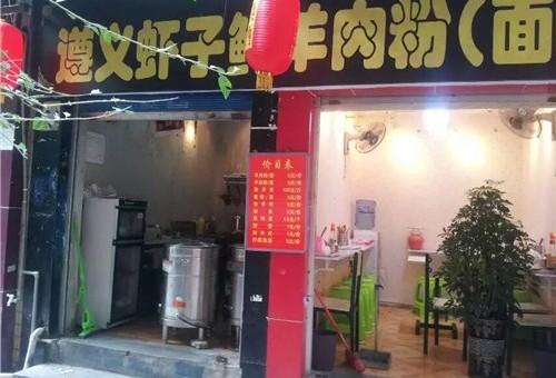 贵阳美食培训学校|贵州美食培训学校|美食v美食美食夏季加盟图片