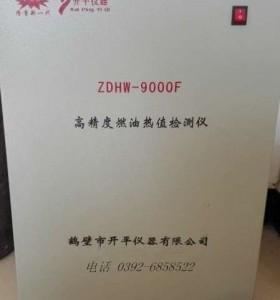 l安徽烧火油发热量检测仪 /开平ZDHW-9000F