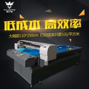 普兰特大型t��服装印花机数码直喷衣服图案机器布料纺织打印机