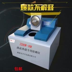 开平牌    ZDHW-9000A型   量热仪 热值机