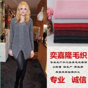 广东汕头毛衣加工生产厂家羊毛衫打底衫包芯丝毛织加工定制