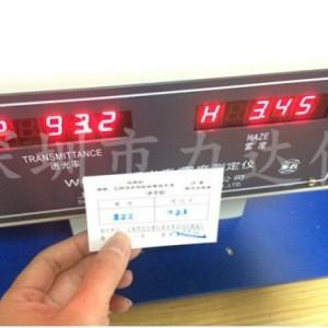 深圳力达信仪器水透光率透射雾度反射率的测试价格厂家直销