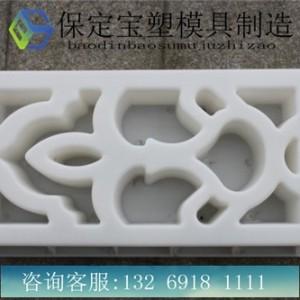 水泥制品花窗塑料模具厂家价格一保定宝塑模具