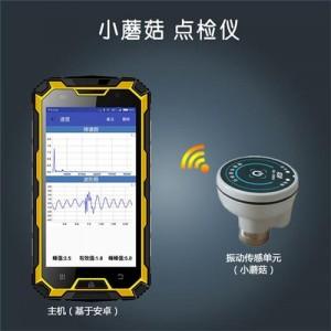 安卓设备故障、安卓点检仪、石油化工设备状态