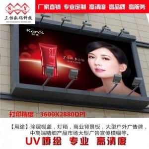 高清UV软膜喷绘天花反光膜刀刮布进口弹力3P卡布灯箱广告写真