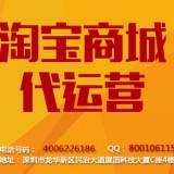 深圳的淘宝商城代运营价格