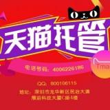 深圳天猫托管代运营服务商