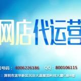 深圳网店代运营公司