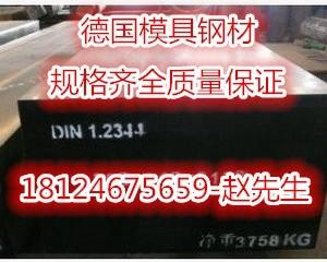 代理撒斯特2738塑胶模具钢2738是什么材料厂家