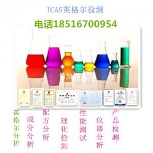 橡胶脱模剂配方分析 成分检测