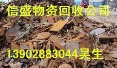 佛山废塑料胶头回收.佛山高价亚克力塑料回收中心多少钱