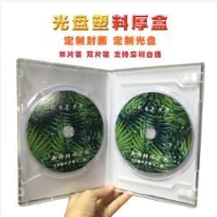 光盘塑料盒厚 单双片装 插页打印 光盘打印印刷刻录 DVD