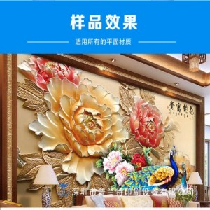 竹木纤维板3d立体数码印刷机 2533大幅面平板uv印