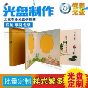 北京塑料光盘包装盒 印制光盘 光盘纸套哪家专业