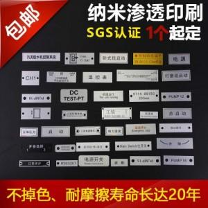继电保护箱柜按钮指示牌制造厂商/电源开关标牌