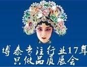 2019中国青岛国际文玩艺术藏品红木家具暨玉石博览会