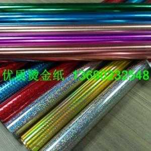 纸盒过UV光油烫金纸、胶片印刷UV光油电化铝、重油墨烫金烫银